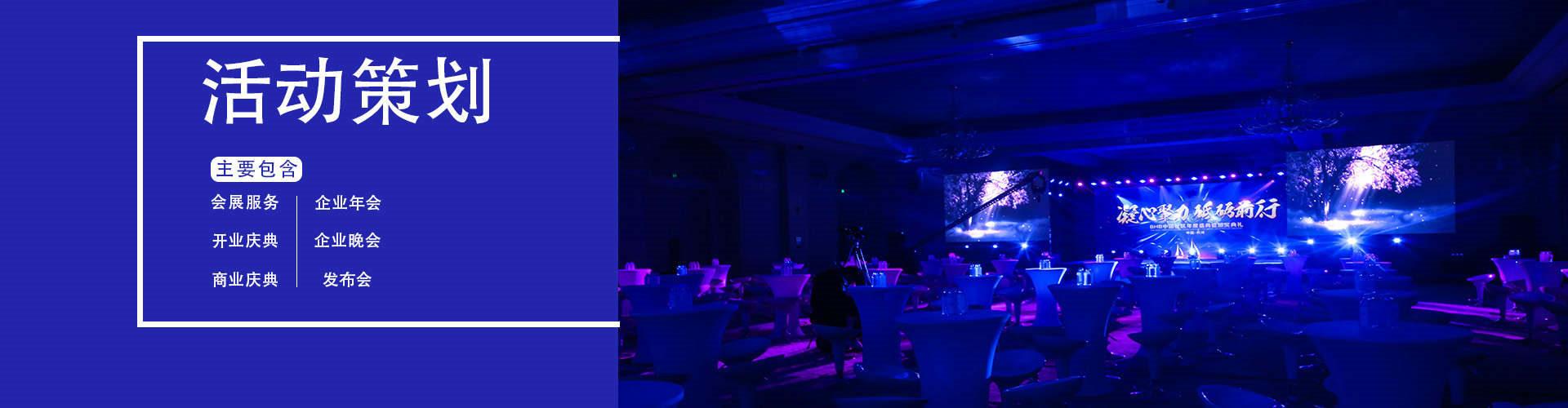 公司庆典晚会现场该如何进行安排?21-01-30